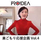 写真:【プロイデアが提案!巣ごもり時間応援企画】エレガンシスト マダム由美子さん の「おうちでできる裸足ウォーキング」