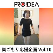 写真:【プロイデアが提案!巣ごもり時間応援企画】鍼灸・整体師、健康運動指導士 佐藤正子さんによる 「体幹を整えて柔軟性を上げる!簡単バレエエクササイズ」