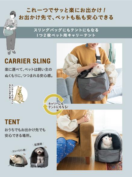 写真:リオニマル スリング型 ペットキャリー TENT SLING