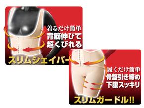 写真:【販売終了】スーパーブー・セパレーツガードル
