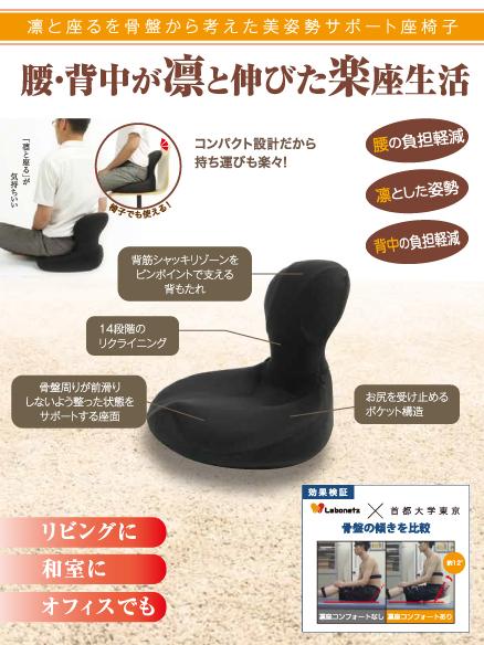 写真:ラボネッツ 骨盤座椅子 凛座コンフォート