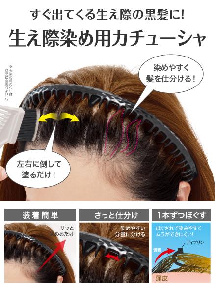 写真:【販売終了】生え際染め用カチューシャ ディプリン