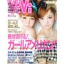 写真:講談社「ViVi」6月号
