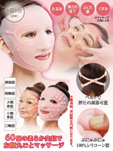 写真:【販売終了】カオモミマスク