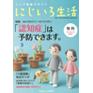 写真:名古屋リビング新聞社「シニア情報マガジン にじいろ生活」