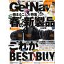 写真:学研パブリッシング「GetNavi」4月号