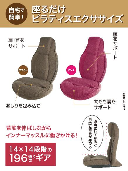 写真:スリム座椅子 ピラトレ