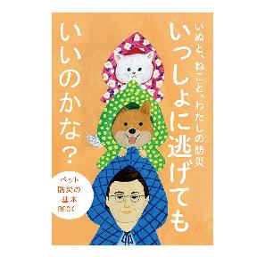 写真:ペット防災の基本BOOK