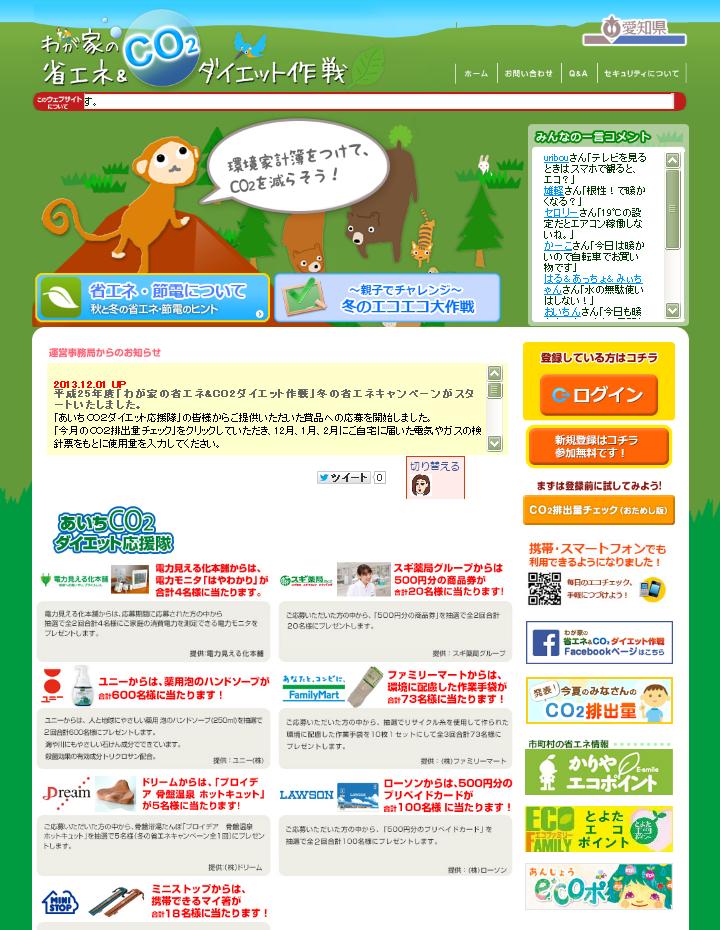 愛知県「わが家の省エネ&CO2ダイエット作戦」Webサイト