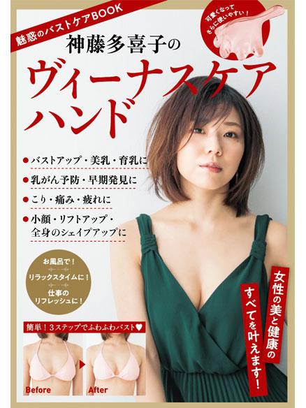 写真:神藤多喜子先生のヴィーナスケアハンド(主婦の友社)