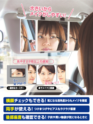 写真:車でメイク三面鏡
