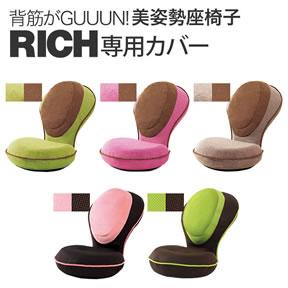 写真:背筋がGUUUN 美姿勢座椅子リッチ専用カバー