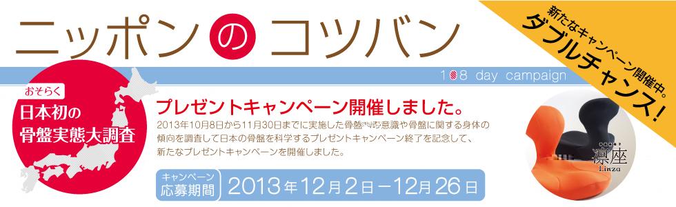 「ニッポンのコツバン」ダブルチャンスで「凛座(りんざ)」を当てよう!