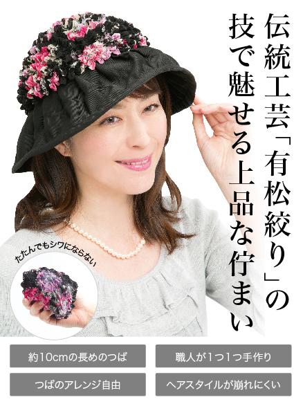 写真:有松絞りのふんわり花柄帽子