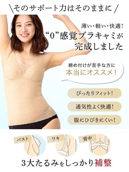 """写真:土井さんの""""0""""感覚 着るだけ美姿勢ブラキャミ"""