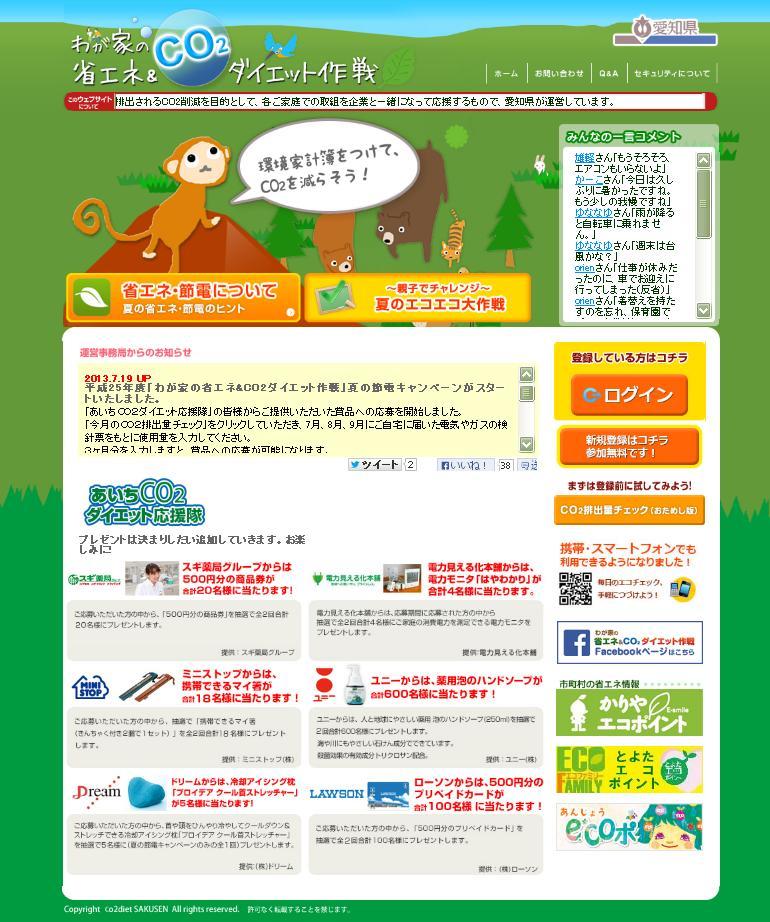 愛知県「わが家の省エネ&CO2ダイエット作戦」