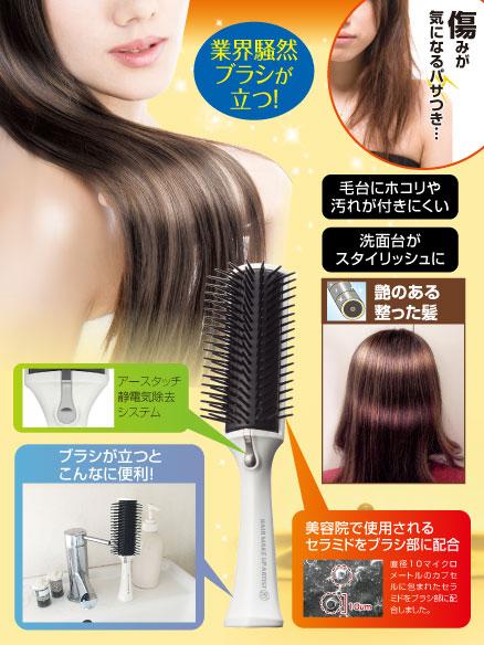 写真:美容師さんの立つ艶髪ブラシ