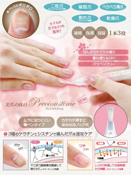 写真:【販売終了】美爪の休日 プレシャスタイム