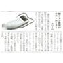写真:通販新聞社「通販新聞」 7月14日号