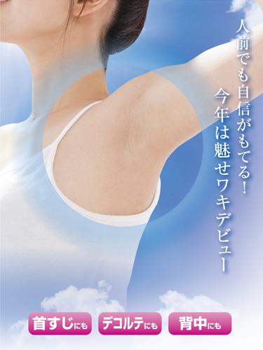 写真:【販売終了】サラノンパウダー