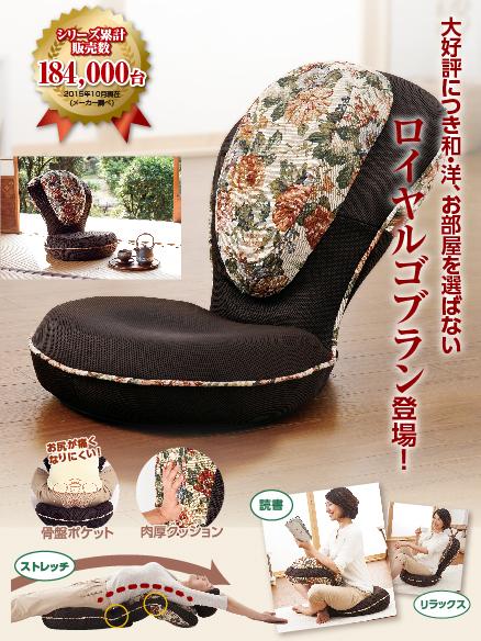 写真:背筋がGUUUN 美姿勢座椅子 クラシック