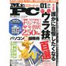 写真:晋遊舎「Mr.PC」2012年1月号