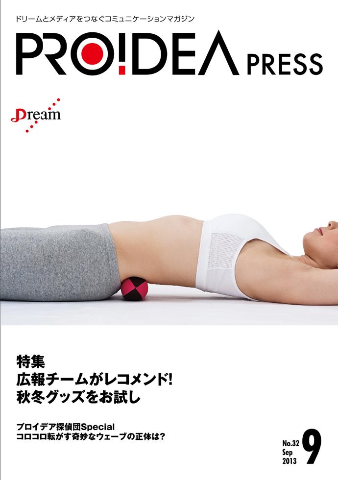 「PROIDEA PRESS」No.32