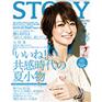 写真:光文社「STORY」 7月号