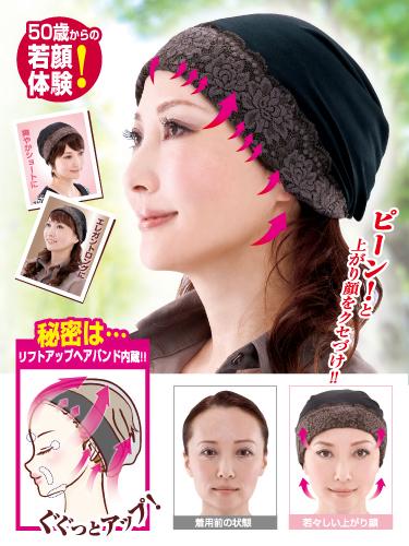 写真:【販売終了】フェイスアップヘアカバー