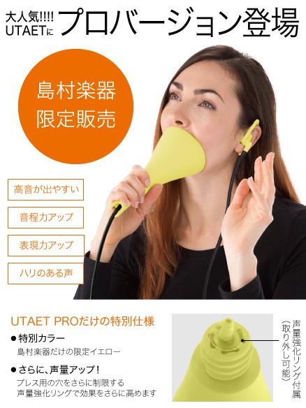 写真:UTAET PRO(ウタエット プロ)