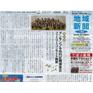 写真:地域新聞社「地域新聞」