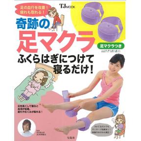 写真:足の血行を改善! 疲れも取れる! 奇跡の足マクラ