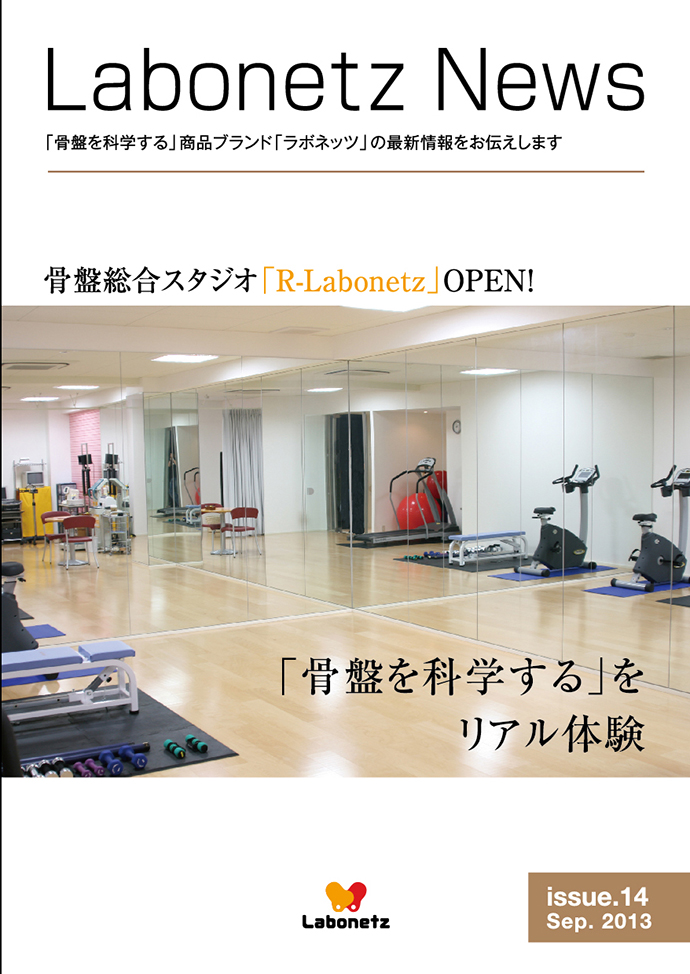 「Labonetz News」issue.14