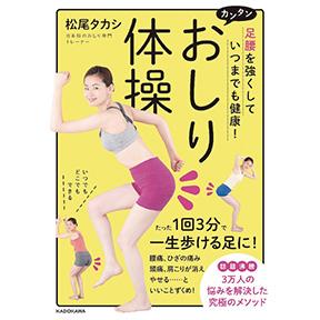 写真:足腰を強くして いつまでも健康! カンタン おしり体操