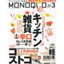 写真:晋遊舎「MONOQLO(モノクロ)」3月号