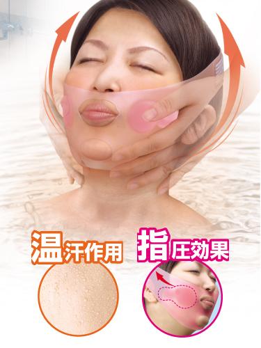 写真:美バランス  揉まれるフェイスマスク
