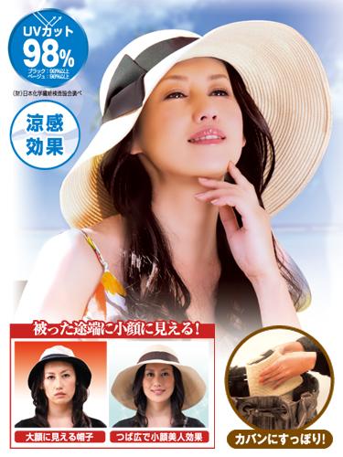 写真:【販売終了】美人ぐせエレガント帽子
